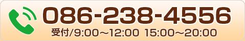 あいあい整骨院 古京町院へ電話する